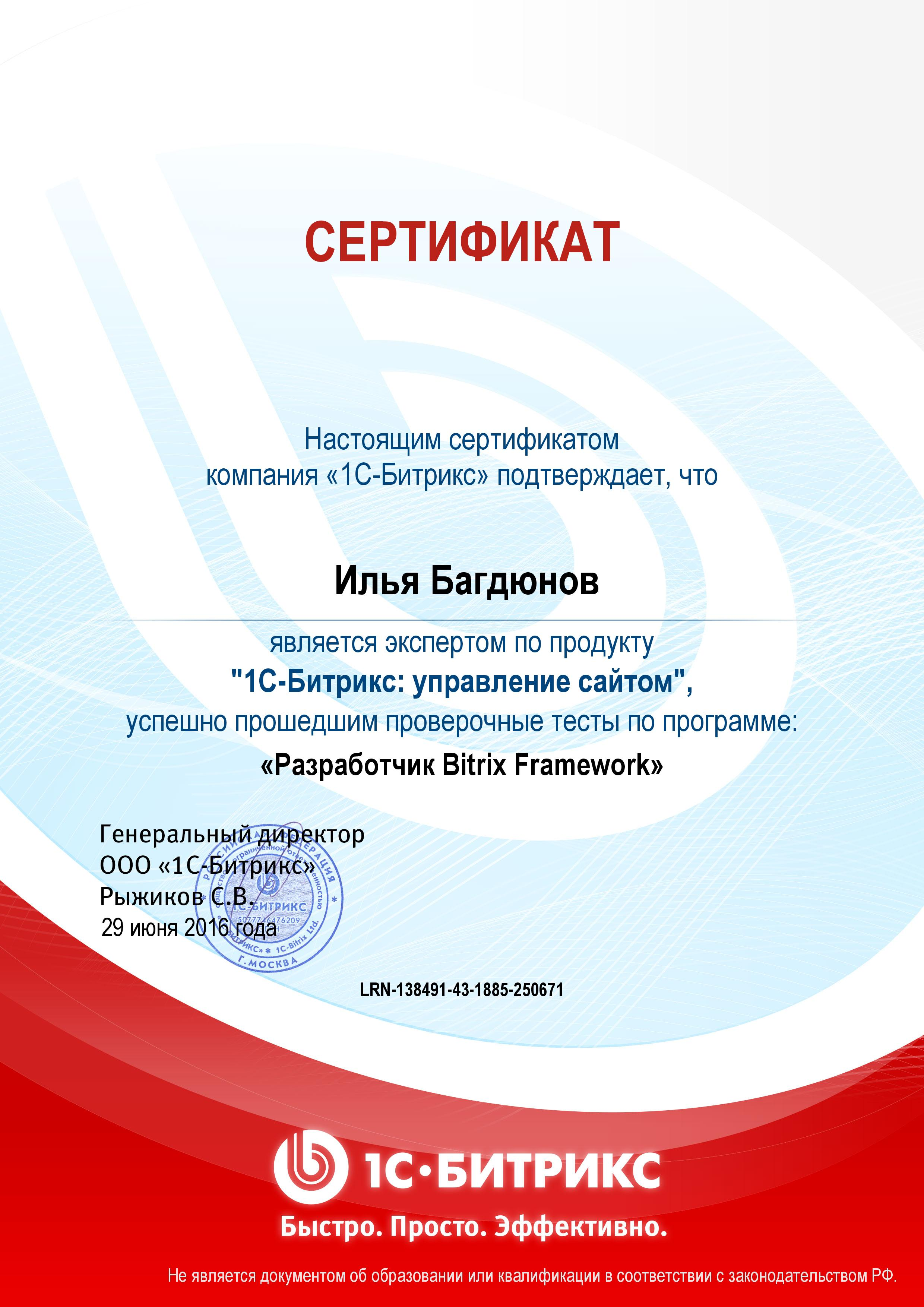 Сертификат разработчика 1С.Битрикс
