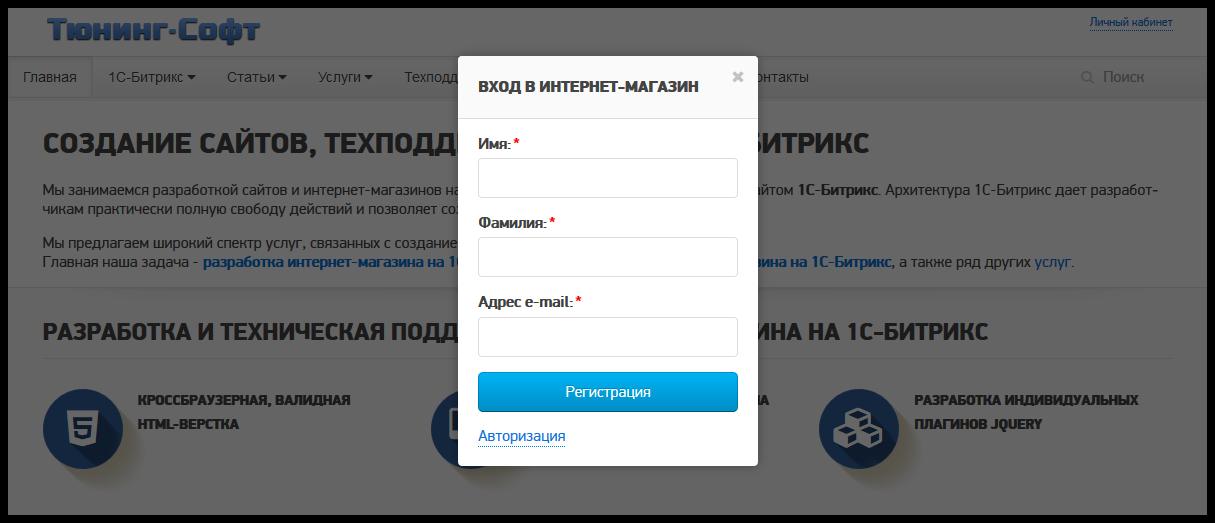 Форма регистрации пользователя битрикс фотогалерею создать на битриксе