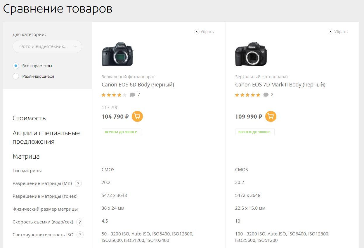 882f616c5f1 Для товаров с множеством количественных характеристик при создании интернет- магазина рекомендуется добавить возможность сравнить товары. Сравнив похожие  ...
