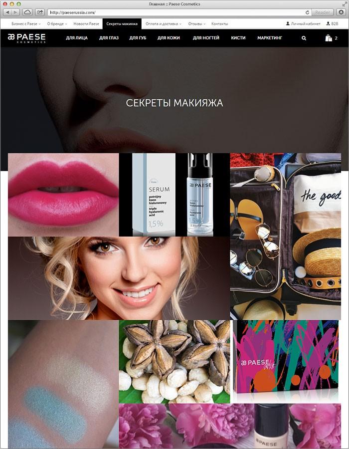 Магазин косметики занимается